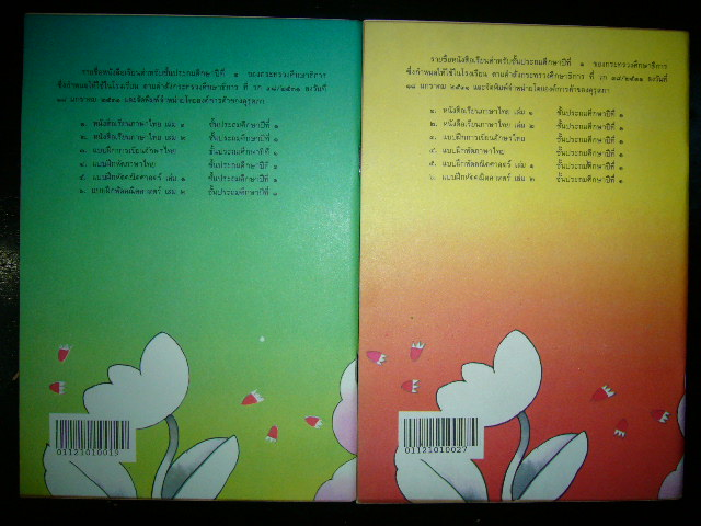 หนังสือมานี-มานะ ชุดที่ ๔ 2
