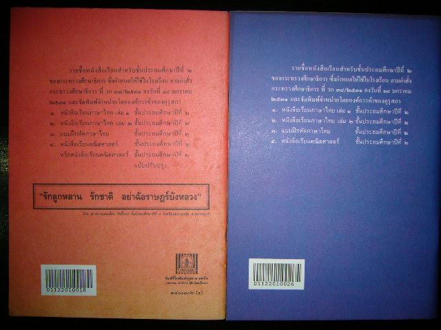 หนังสือมานี-มานะ ชุดที่ ๔ 4