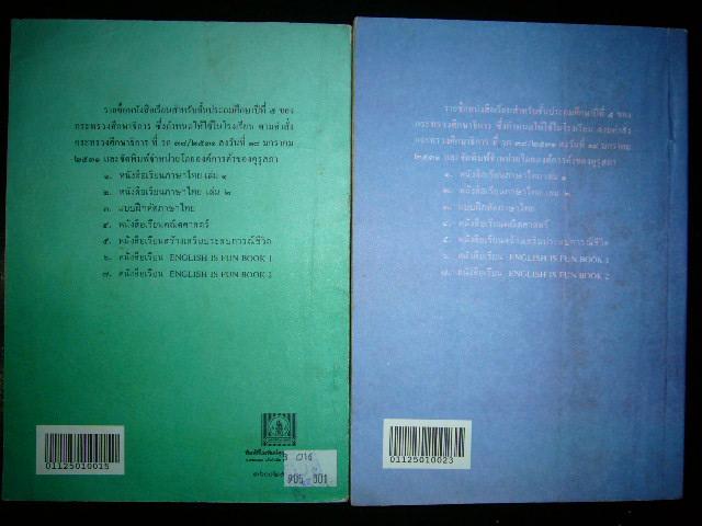 หนังสือมานี-มานะ ชุดที่ ๔ 10
