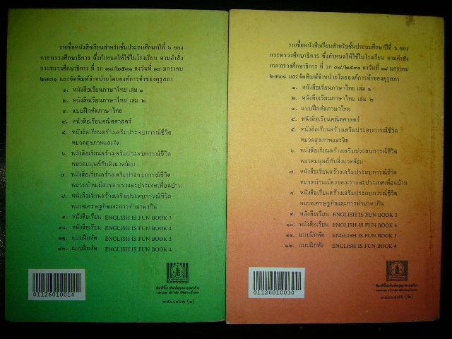 หนังสือมานี-มานะ ชุดที่ ๔ 12