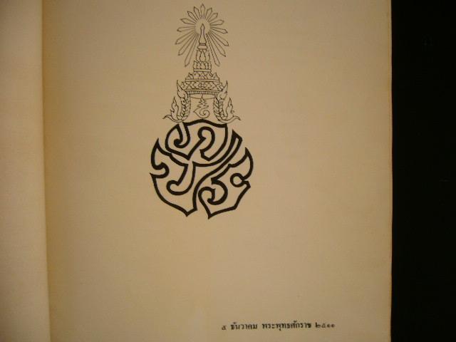 สมุดภาพ ภปร ๒๕๑๑ 1