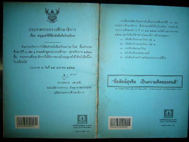 หนังสือมานี-มานะ ชุดที่ ๑ 11