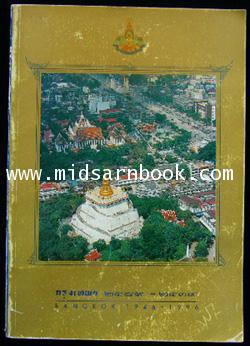 กรุงเทพ 2489-2549