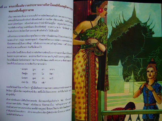 สมุดภาพพระพุทธประวัติ เหม เวชกร 1