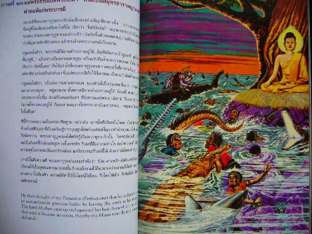 สมุดภาพพระพุทธประวัติ เหม เวชกร 3