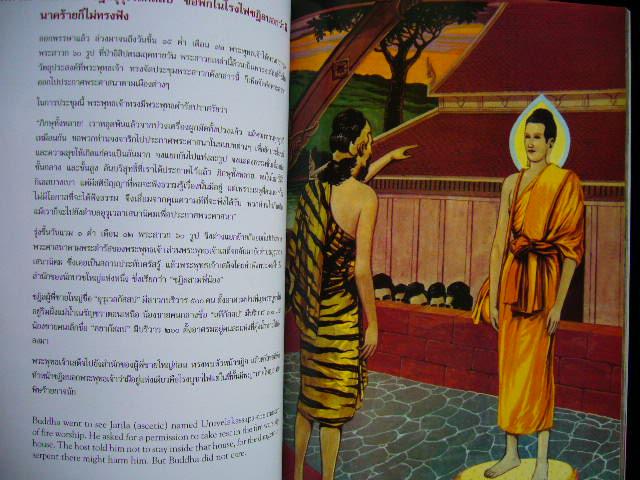 สมุดภาพพระพุทธประวัติ เหม เวชกร 4