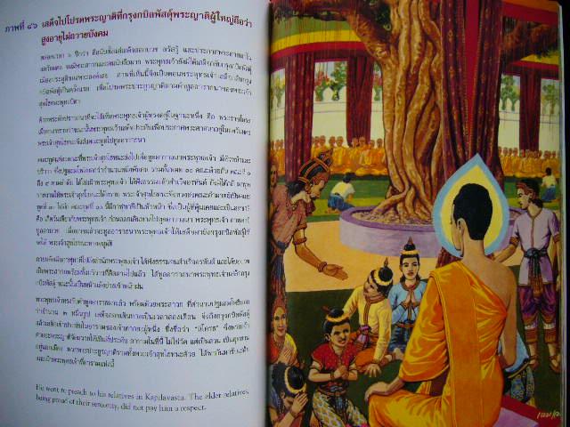 สมุดภาพพระพุทธประวัติ เหม เวชกร 5
