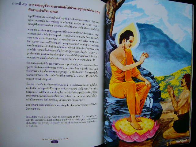 สมุดภาพพระพุทธประวัติ เหม เวชกร 6