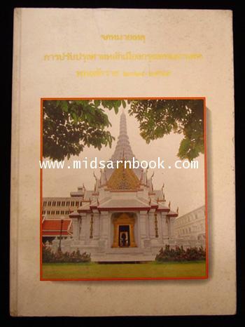 จดหมายเหตุการปรับปรุงศาลหลักเมืองกรุงเทพมหานคร พ.ศ. 2325-2529