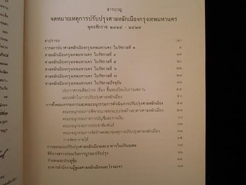 จดหมายเหตุการปรับปรุงศาลหลักเมืองกรุงเทพมหานคร พ.ศ. 2325-2529 1