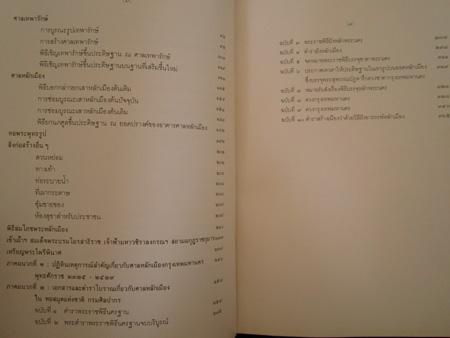จดหมายเหตุการปรับปรุงศาลหลักเมืองกรุงเทพมหานคร พ.ศ. 2325-2529 2
