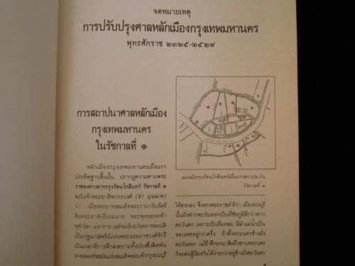 จดหมายเหตุการปรับปรุงศาลหลักเมืองกรุงเทพมหานคร พ.ศ. 2325-2529 4
