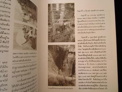 จดหมายเหตุการปรับปรุงศาลหลักเมืองกรุงเทพมหานคร พ.ศ. 2325-2529 5
