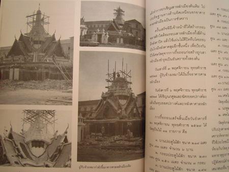 จดหมายเหตุการปรับปรุงศาลหลักเมืองกรุงเทพมหานคร พ.ศ. 2325-2529 6