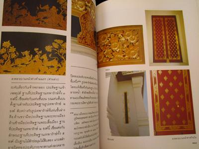 จดหมายเหตุการปรับปรุงศาลหลักเมืองกรุงเทพมหานคร พ.ศ. 2325-2529 8
