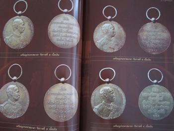 รวมภาพเหรียญที่ระลึก และของที่ระลึกของรัชกาลที่ ๕ / ของสมาคมนักเรียนเก่าจุฬาลงกรณ์ฯ 4