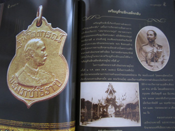 รวมภาพเหรียญที่ระลึก และของที่ระลึกของรัชกาลที่ ๕ / ของสมาคมนักเรียนเก่าจุฬาลงกรณ์ฯ 5