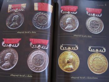 รวมภาพเหรียญที่ระลึก และของที่ระลึกของรัชกาลที่ ๕ / ของสมาคมนักเรียนเก่าจุฬาลงกรณ์ฯ 6