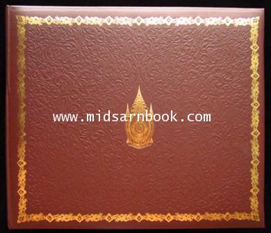 อัลบั้ม ๘๐ พรรษาเฉลิมพระเกียรติ ๒๔๗๐ - ๒๕๕๐
