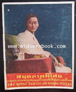 สมุดภาพพิเศษ รวมพระบรมฉายาลักษณ์ในการนิวัติสู่ประเทศไทย