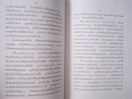 จดหมายเหตุ เสด็จประพาสยุโรป ร.ศ. ๑๑๖  พระยาศรีสหเทพ (เส็ง) เป็นผู้แต่ง 4