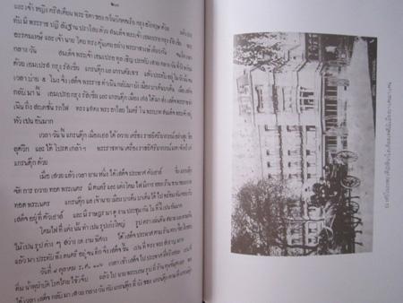 จดหมายเหตุ เสด็จประพาสยุโรป ร.ศ. ๑๑๖  พระยาศรีสหเทพ (เส็ง) เป็นผู้แต่ง 5