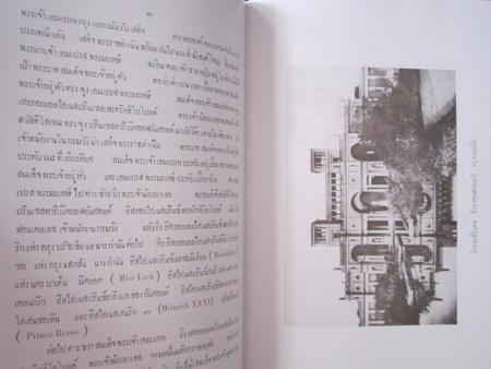 จดหมายเหตุ เสด็จประพาสยุโรป ร.ศ. ๑๑๖  พระยาศรีสหเทพ (เส็ง) เป็นผู้แต่ง 6