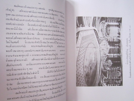 จดหมายเหตุ เสด็จประพาสยุโรป ร.ศ. ๑๑๖  พระยาศรีสหเทพ (เส็ง) เป็นผู้แต่ง 7