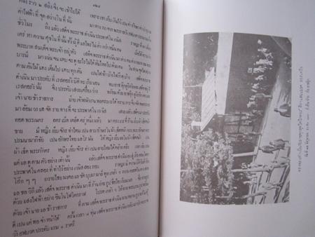 จดหมายเหตุ เสด็จประพาสยุโรป ร.ศ. ๑๑๖  พระยาศรีสหเทพ (เส็ง) เป็นผู้แต่ง 8