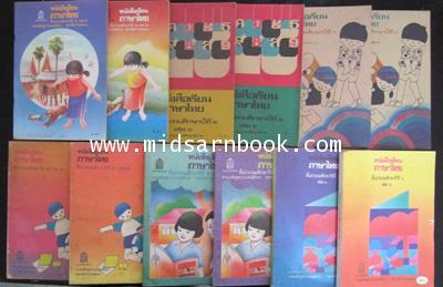 แบบเรียนภาษาไทย มานี มานะ ชุดที่ ๑ ปกหายาก