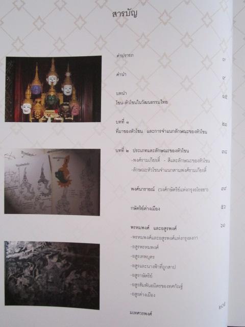หัวโขน  สมบัติศิลป์  แผ่นดินไทย 1