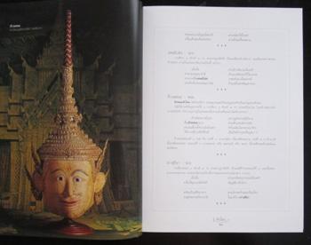 หัวโขน  สมบัติศิลป์  แผ่นดินไทย 3