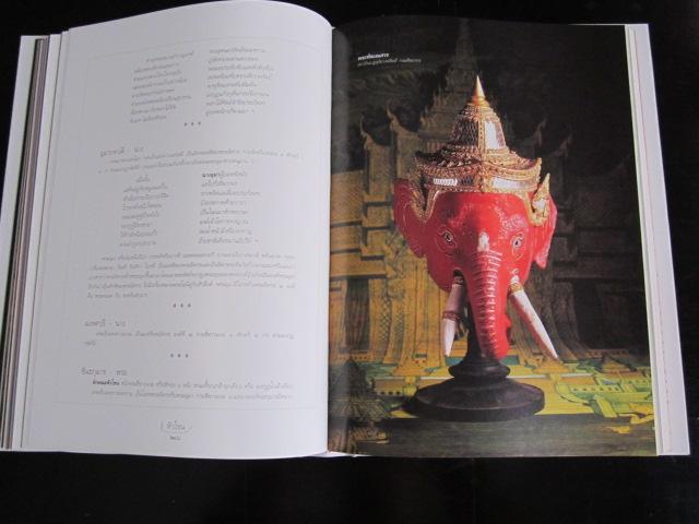 หัวโขน  สมบัติศิลป์  แผ่นดินไทย 7