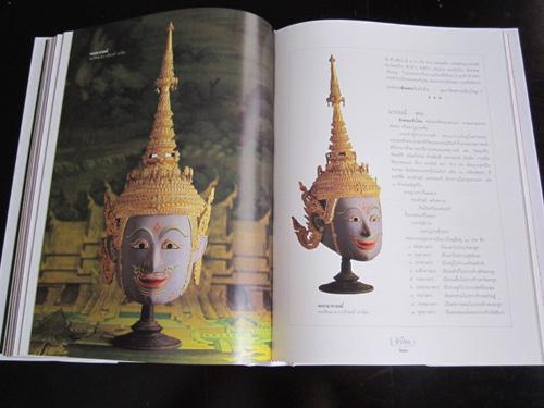 หัวโขน  สมบัติศิลป์  แผ่นดินไทย 8