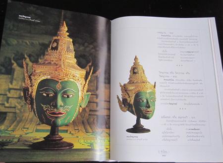 หัวโขน  สมบัติศิลป์  แผ่นดินไทย 9