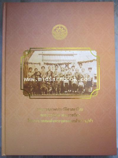 ประมวลภาพประวัติศาสตร์ไทย พระราชโอรส พระราชธิดา ในพระบาทสมเด็จพระจุลจอมเกล้าเจ้าอยู่หัว