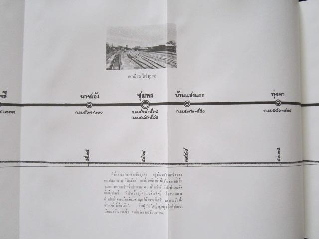 แผนที่ ทางรถไฟหลวงแห่งกรุงสยาม จากกรุงเทพ พัทลุง กันตัง 4