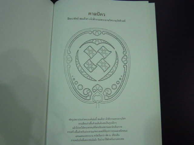 ตาลปัตร ฝีพระหัตถ์สมเด็จเจ้าฟ้ากรมพระยานริศรานุวัดติวงศ์ 1