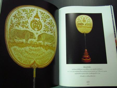 ตาลปัตร ฝีพระหัตถ์สมเด็จเจ้าฟ้ากรมพระยานริศรานุวัดติวงศ์ 2
