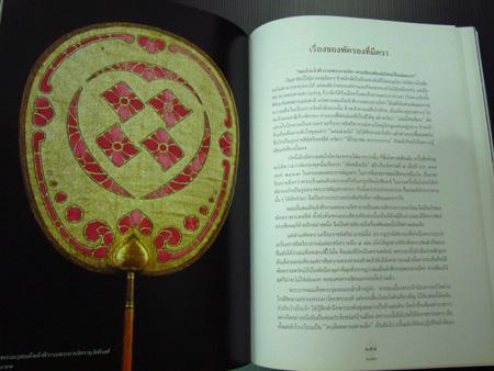 ตาลปัตร ฝีพระหัตถ์สมเด็จเจ้าฟ้ากรมพระยานริศรานุวัดติวงศ์ 5