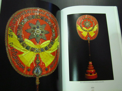 ตาลปัตร ฝีพระหัตถ์สมเด็จเจ้าฟ้ากรมพระยานริศรานุวัดติวงศ์ 10