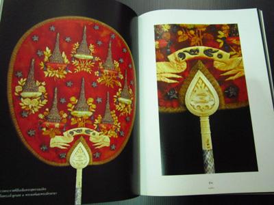 ตาลปัตร ฝีพระหัตถ์สมเด็จเจ้าฟ้ากรมพระยานริศรานุวัดติวงศ์ 11