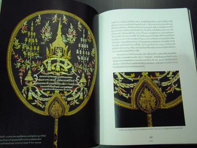 ตาลปัตร ฝีพระหัตถ์สมเด็จเจ้าฟ้ากรมพระยานริศรานุวัดติวงศ์ 12