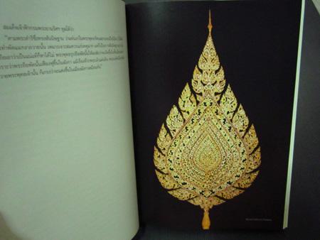 ตาลปัตร ฝีพระหัตถ์สมเด็จเจ้าฟ้ากรมพระยานริศรานุวัดติวงศ์ 13