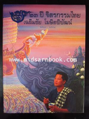 ๒๓ ปี จิตรกรรมไทย เฉลิมชัย โฆษิตพิพัฒน์ พิมพ์ครั้งแรก
