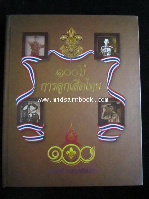 100 ปี การลูกเสือไทย