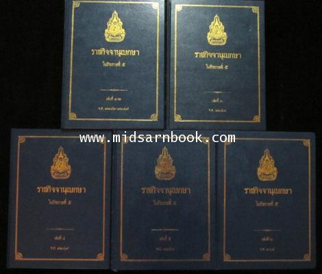 หนังสือ ราชกิจจานุเบกษาในรัชกาลที่ ๕