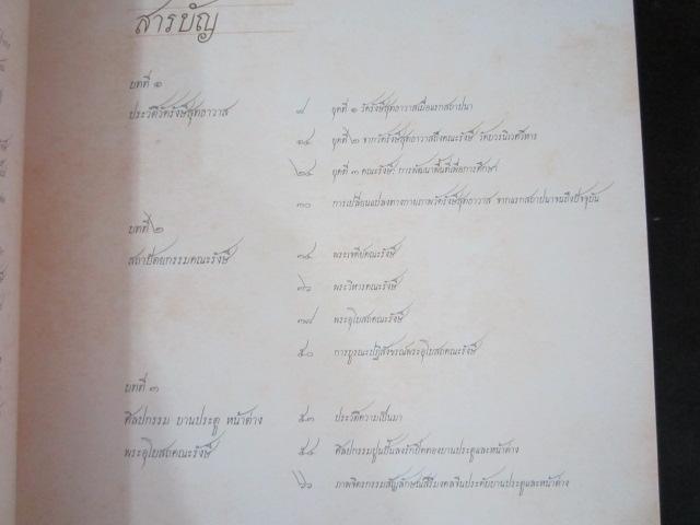 สมุดภาพพระอุโบสถคณะรังษ๊ 7