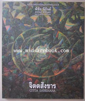 นิทรรศการศิลปกรรมเชิดชูเกียรติศิลปินแห่งชาติ พิชัย นิรันต์