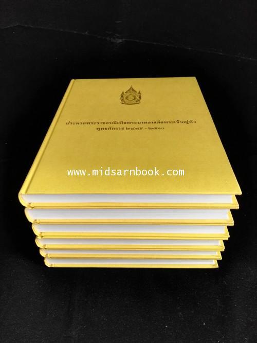 ประมวลพระราชกรณียกิจ พระบาทสมเด็จพระเจ้าอยู่หัว พุทธศักราช 2489-2510 4